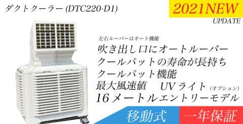 大型の気化式冷風機ダクトクーラー250タイプ
