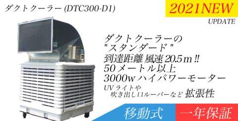 大型気化式冷風機ダクトクーラー300タイプ