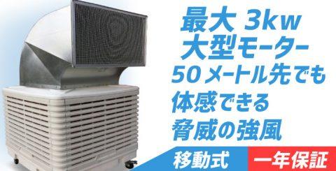 ダクトクーラー 業務用 大型冷風機