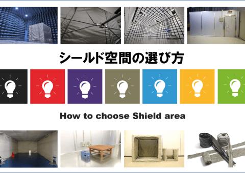 シールドボックス、シールドテント、シールドルームでお悩みのお客様へシールド空間の選び方をご提案します。