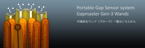 gapmaster wand link