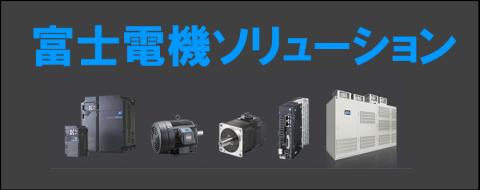 富士電機ソリューション