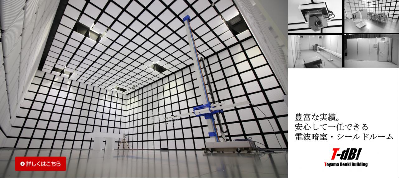 シールドルームとは、外部からの電磁波の影響を受けず、かつ外部に電磁波を漏らさないように設計・施工された部屋です。