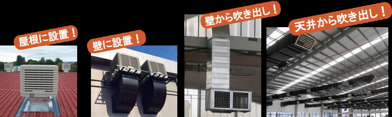 工場の暑さ対策としてのダクトクーラーの設置事例です。