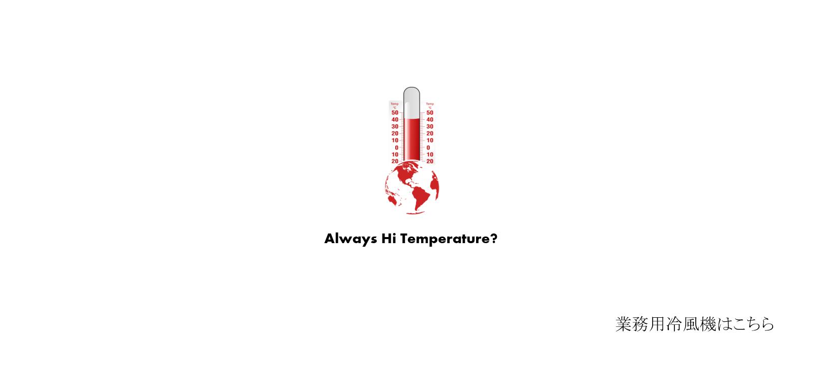 業務用冷風機は富山電気ビルデイングへお任せください。