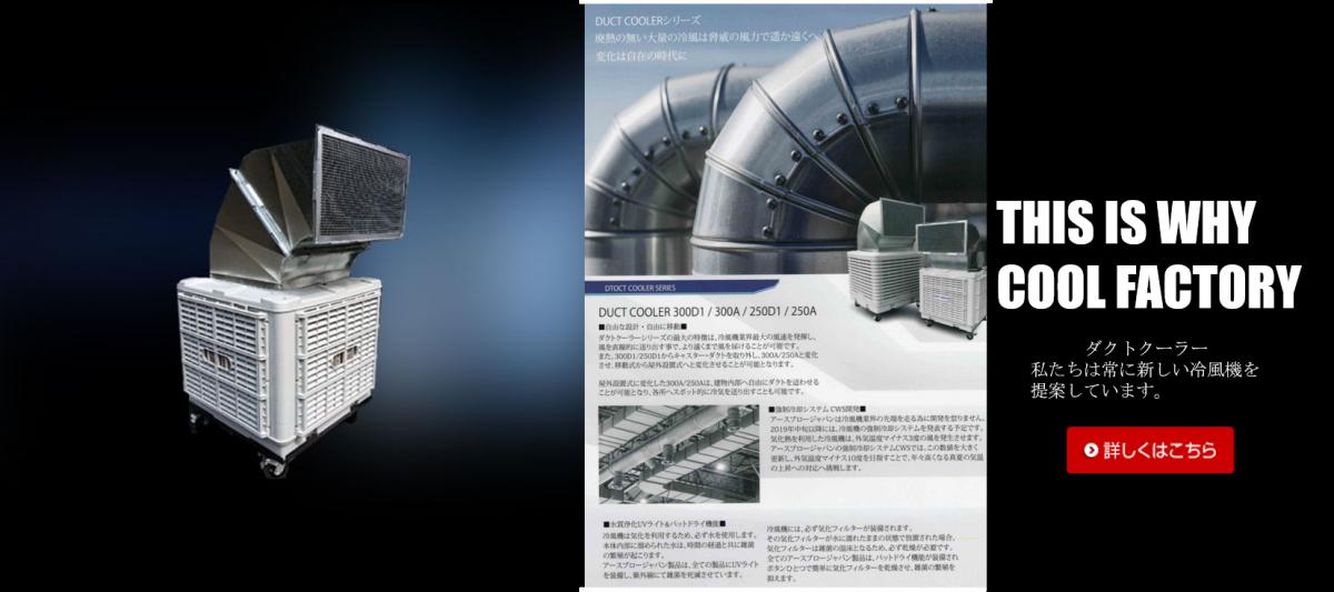 ダクトクーラーは工場の暑さ対策に最適な冷風機です。