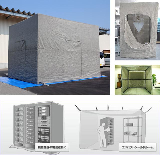 電磁波シールドボックス・電磁波シールドテント・カスタム5面体