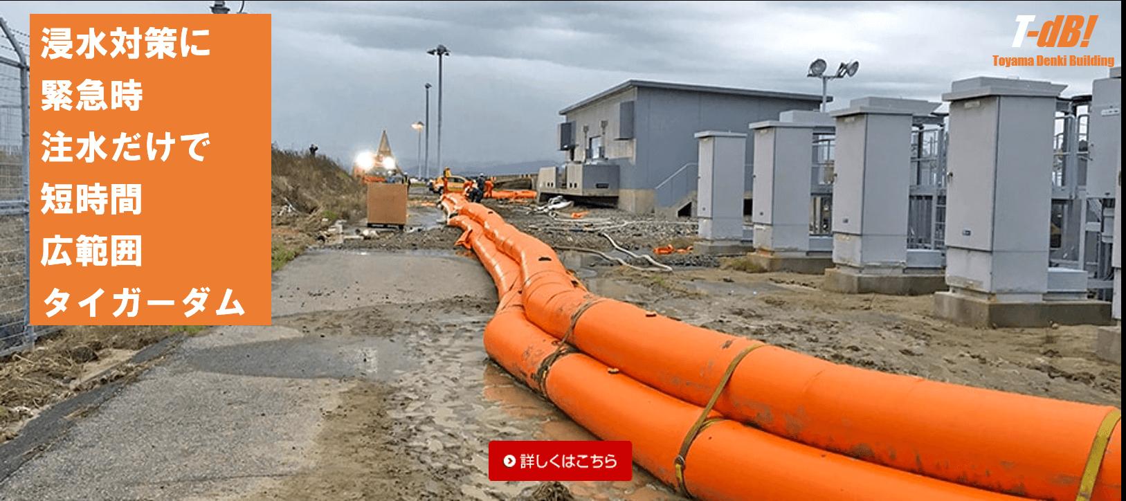 台風や集中豪雨の時に注水ですぐ使える水嚢タイガーダム