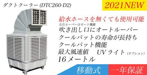 大型気化式冷風機ダクトクーラー260タイプ
