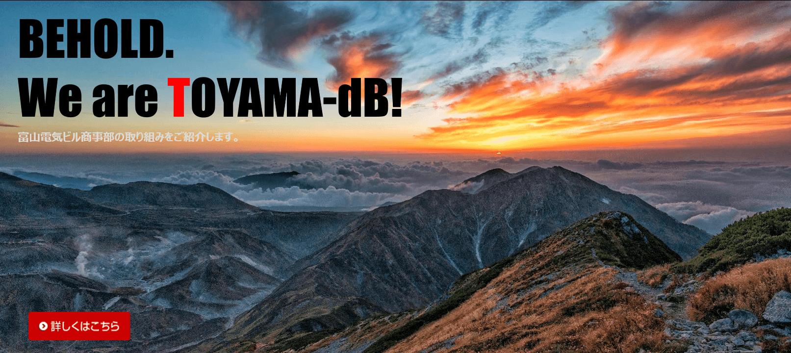 富山電気 トップページ