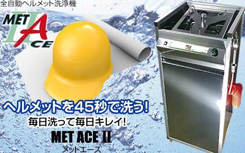 全自動ヘルメット洗浄機 メットエース