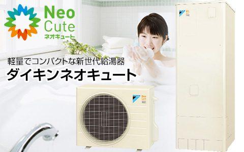 家庭用ヒートポンプ給湯器 ダイキンネオキュート