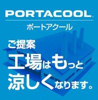 PORTACOOL ポートアクール業務用冷風機・気化式大型扇風機・冷風扇