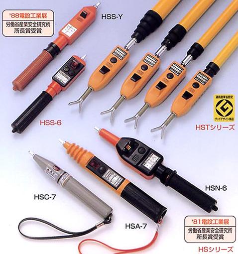 検電器・検相器・アースフック・放電棒、警報器・ 地絡継電器・ZCT・EVT