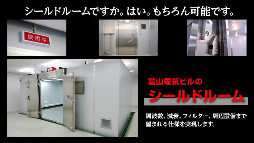 富山電気ビルのシールドルーム