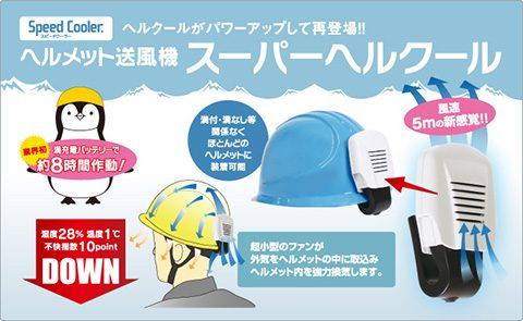 ヘルメット送風機 スーパーヘルクール
