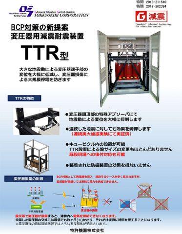 変圧器用減震耐震装置TTR型