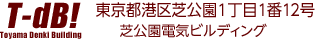 T-db! 東京都港区芝公園1丁目1番12号 芝公園電気ビルディング